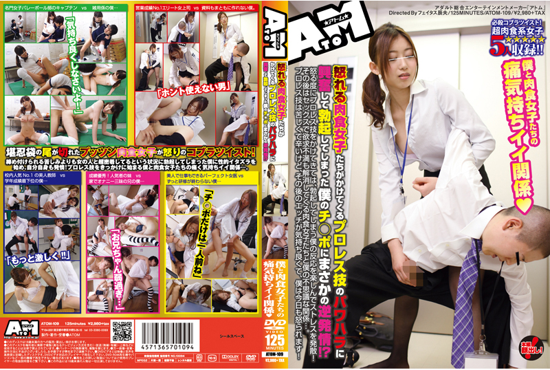 Wrestling skill carnivorous women who are angry come over 02