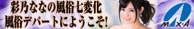 """マックスエー:激カワ""""なな""""の""""7""""コス☆"""