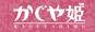 かぐや姫今月の動画配信