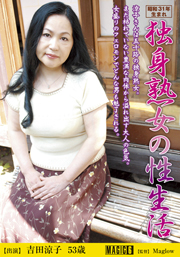 Sex Life Of A Single Mature Woman Ryoko ...