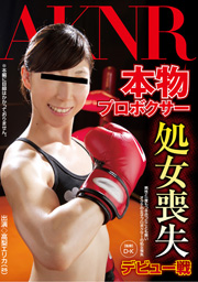 Prizefighter Real! Debut Loss Of Virginity!