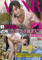 I Fucked My Neighbor\'s No-Bra Wife When She Put Out Her Garbage In The Morning 2(パート1)