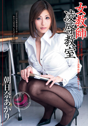 School Teacher Rape Class Akari Asahina