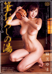 Hot Spring Eating Virgin Boy ~Virgin Specialty Bath Shop~ Yuma Asami