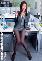 Body Can Not Refuse A Woman Boss.  Yui Ta...
