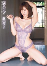 Slut Genius Yuma Asama