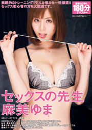 SEX's Teacher Yuma Asama