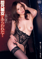 Slut Scale Immediately Appeared! Yui Tatsumi