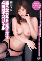 Special 4-Hour Show Indecent SEX Yuma Asama
