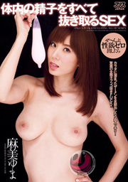 SEX To Pull Out All The Sperm In The Body. Yuma Asama