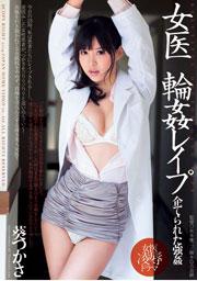 Female Doctor Gangbang Rape, Tsukasa Aoi