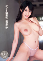 Only Cowgirl,  Arisa Misato