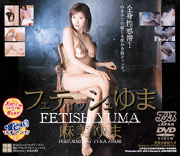Fetish Yuma / Yuma Asami