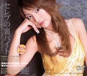 Celebrity Part Time Job / Kaede Matsushima