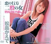 The Fate of Love / Kaede Matsushima