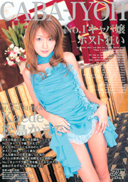 No.1 Club Girl Get  Crush on Host, Kaede Matsushita