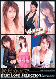 Best Love Selection, 2nd Season, Kaede Matsushima