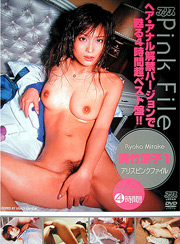 アリスピンクファイル 美竹涼子1