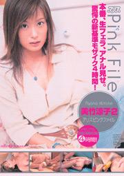 Alis Pink File, Ryoko Mitake 2