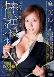 Yuma Asami, No.1 AV Actress, Interviews M...