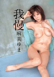 Endurance, Yuma Asami