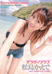 Paradise Love / Kaede Matsushima