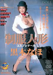 Uniform Doll / Naho Kuroki