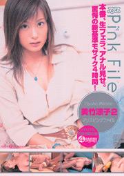 Pink File, Ryoko Mitake 2