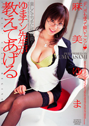 Sex Education Is Fun! Yuma Asami