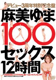 麻美ゆま100セックス 12時間