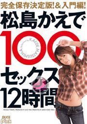 松島かえで100セックス12時間