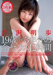 19歳から3年分の全セックス12時間 吉沢明歩【3枚組】