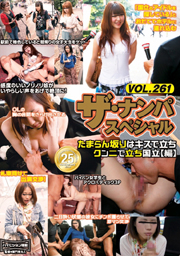 Hunting SP VOL.261 In KUNITACHI