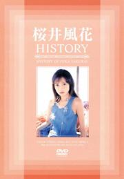 桜井風花HISTORY