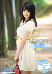 Illustrated National College Student. Nozomi