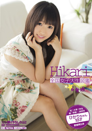 Illustrated National College Student Hikari
