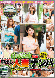 Pick Up Cream Pie Sex Married Wives At Yamate Railroad Station, Seduce Cheerfully Beautiful Young Married Women At Yoyogi And Shinjuku!!