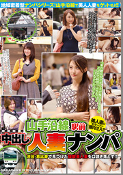 Pick Up Cream Pie Sex Married Wives At Yamate Railroad Station, Seduce Cheerfully Beautiful Young Married Women At Shibuya And Ebisu!!