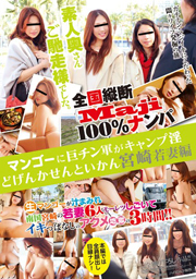 """Maji"" Longitudinal Nationwide Was 100% Reality Amateur Wife Feast In Miyazaki"