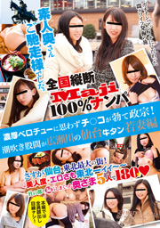 """Maji"" Longitudinal Nationwide Was 100% Reality Amateur Wife Feast In Sendai"