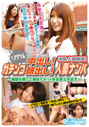 Real Cream Pie! Showing Her Face! Pick Up Married Women!Exposed Her Obscene With Screaming Climax! In Nakameguro & Gakugeidai