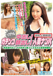 Real Cream Pie! Showing Her Face! Pick Up Married Women! ~Elegant Sex Lover Married Woman In Futagotamagawa & Seijou Gakuen Mae Edition~