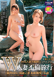 Married Women's Trip And Hard Sex, Yumi K...