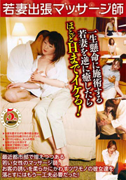Wife Massage Business Trip. If You Can SE...