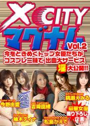 X CITY マグナム vol.2