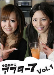 Nana Konishi's After 7, The First Episode