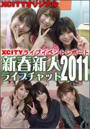 XCITYライブイベント「新春新人ライブチャット2011」