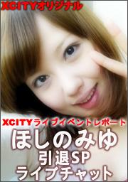 XCITYライブイベント「ほしのみゆ引退SPライブチャット」