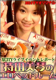 "XCITY LIVE CHAT ""Mikoto Mochida  Adult Bed Room"""