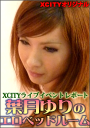 "XCITY LIVE CHAT ""Yuri Haduki Adult Bed Room"""